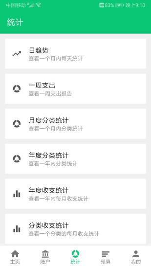 薄荷记账安卓app