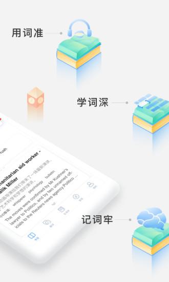 沪江小D词典软件下载