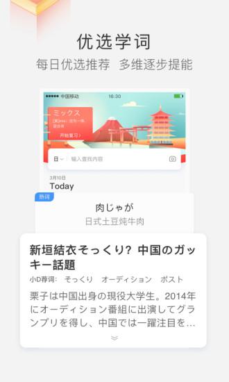 沪江小D词典下载
