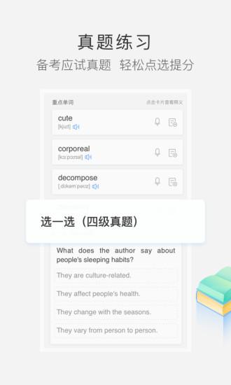 沪江小D词典软件