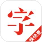 快快查汉语字典无广告破解版