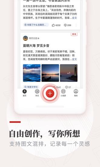 作文纸条app下载