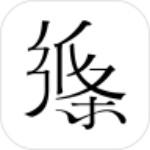 作文纸条app官方下载