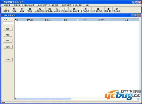 管家婆服装企业ERP软件