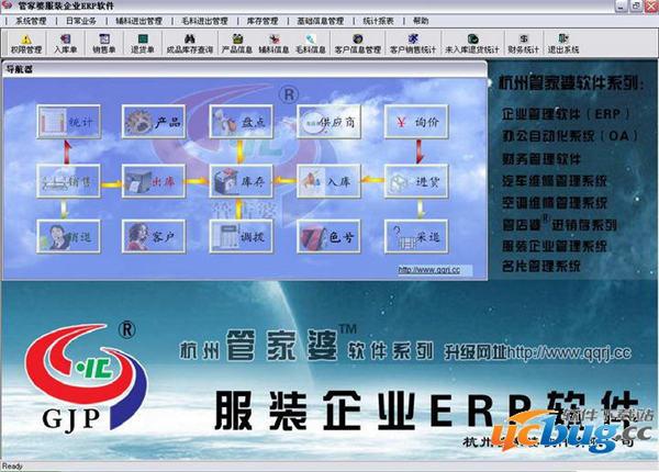 管家婆服装企业ERP软件下载
