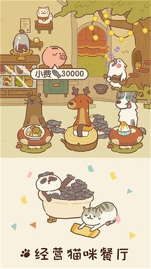 动物餐厅手机