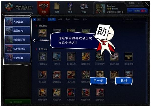 浩方对战平台正式版下载