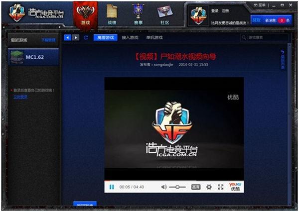 浩方对战平台官方正式版下载