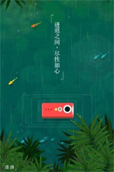 浅塘手机游戏