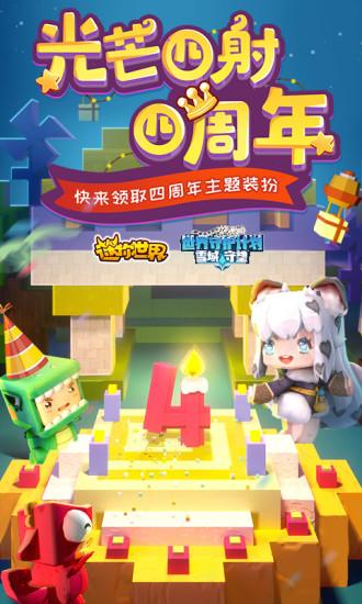 迷你世界游戏最新版下载