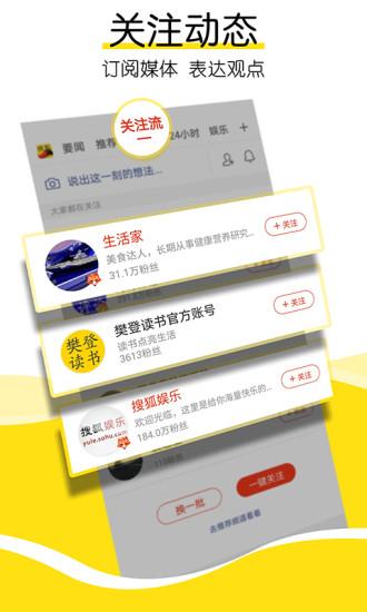 搜狐新闻最新