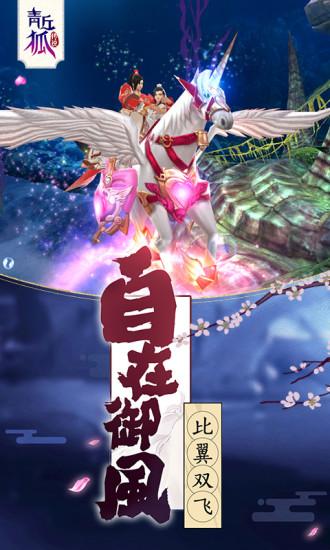 青丘狐传说最新下载