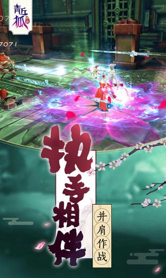 青丘狐传说手游下载