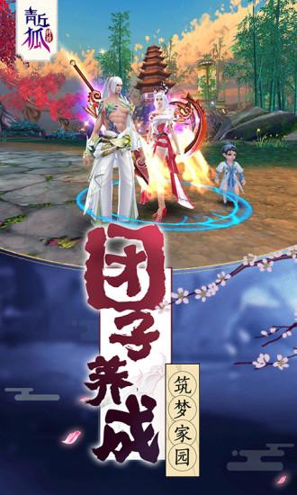 青丘狐传说手游最新