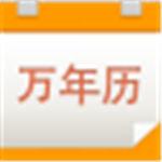 九视中华万年历V2.6.5 官方免费版