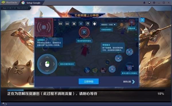 蓝叠安卓模拟器app下载