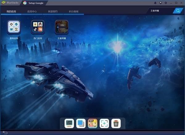 蓝叠安卓模拟器app软件下载