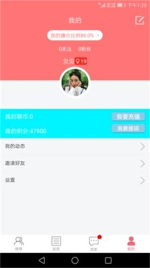 聊呗app