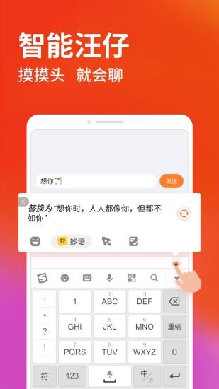 搜狗输入法软件下载