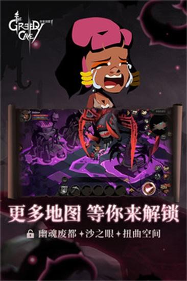 贪婪洞窟2游戏下载