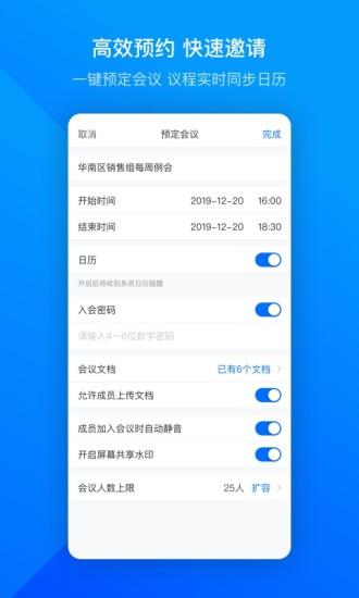 腾讯会议app软件
