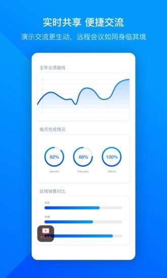 腾讯会议app软件下载