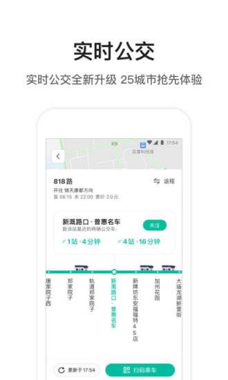 腾讯地图安卓版