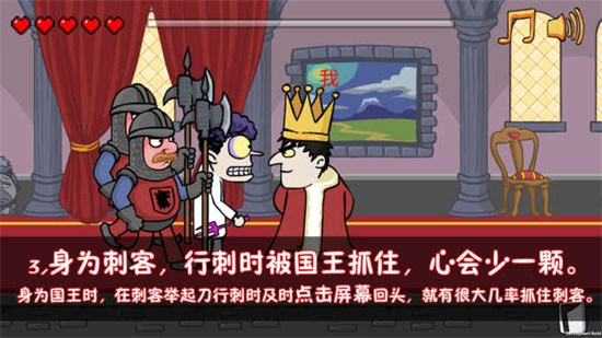 我要当国王游戏下载