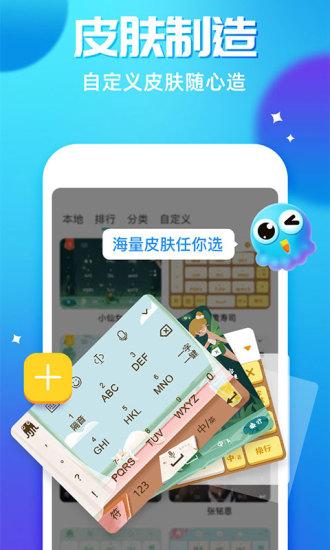 章鱼输入法安卓下载