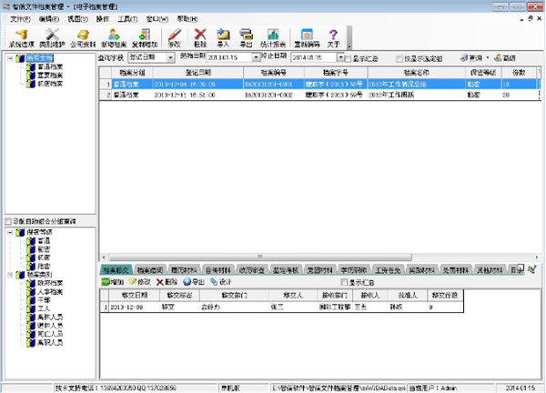 智信文件档案管理软件下载
