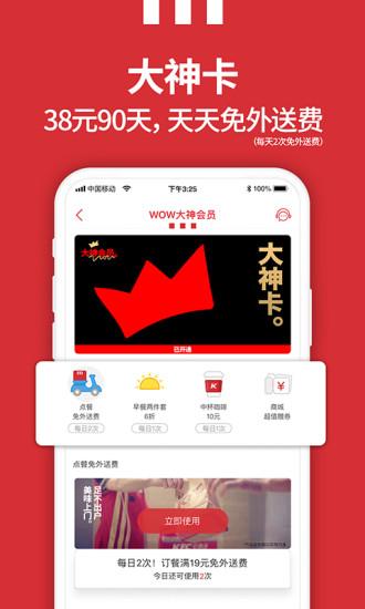 肯德基安卓app