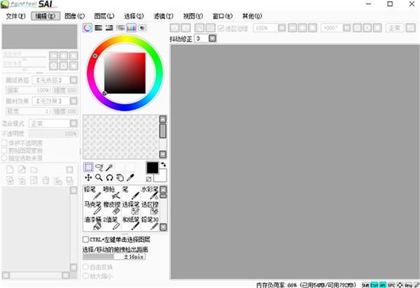 SAI绘画软件电脑版
