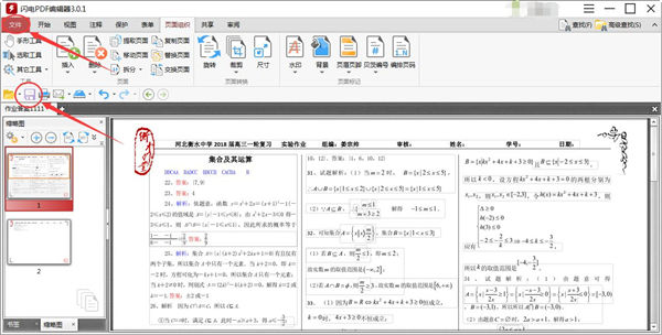 闪电PDF编辑器破解版