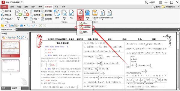 闪电PDF编辑器破解版下载