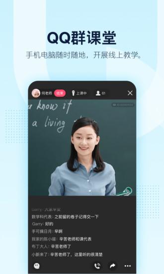 手机qq安卓版