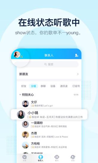 手机qq安卓app