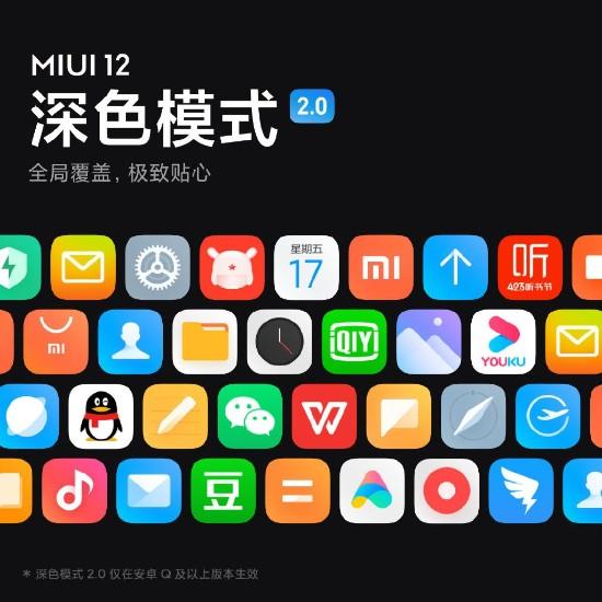 小米MIUI 12深色模式2.0更新了什么