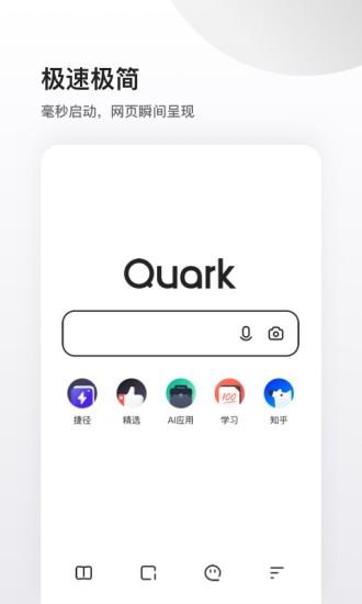 夸克软件下载