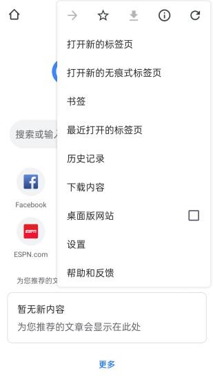 谷歌浏览器app下载