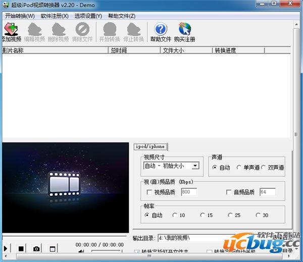 超级iPod视频转换器破解版