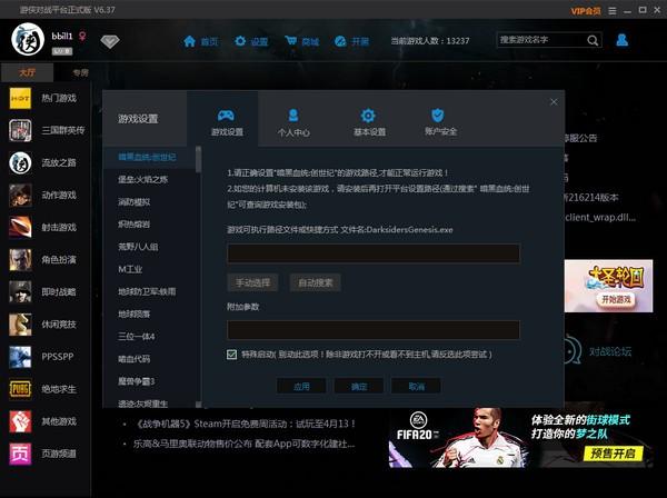 游侠对战平台pc版下载