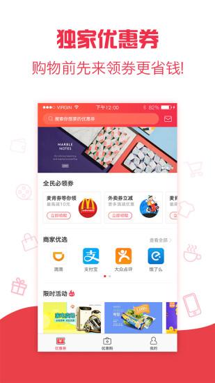 全民优惠app