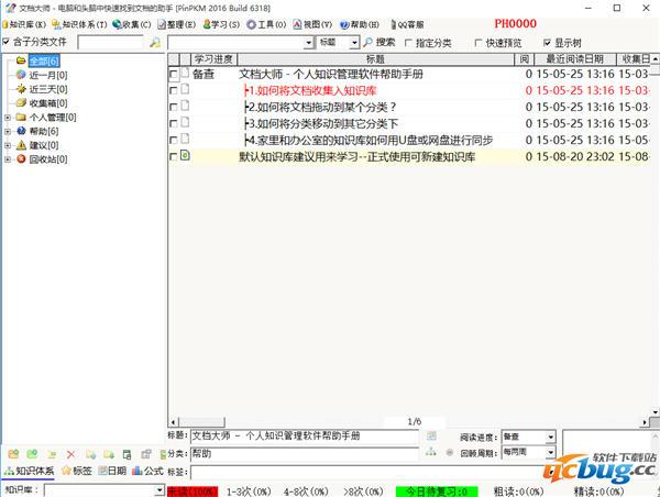 文档大师官方下载