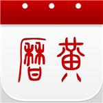 万年历日历黄历农历软件