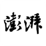 澎湃新闻官方版