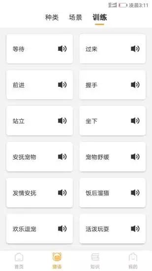 猫咪翻译器免费版