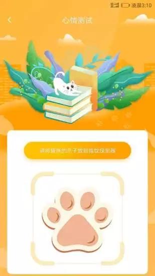 猫咪翻译器免费版下载