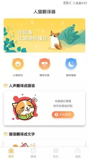 猫咪翻译器破解版下载