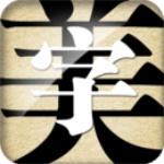 字体美化大师安卓版