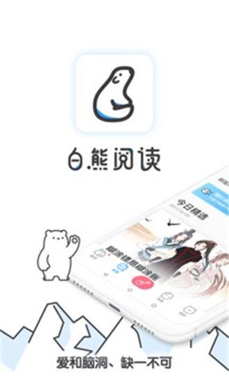 白熊阅读免费版